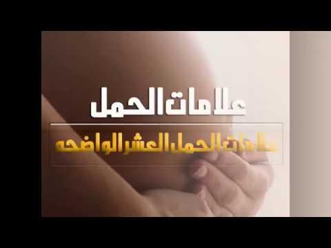 صور كيف اعرف اني حامل قبل الدورة , كيف تكتشفى انك حامل بدون تحاليل
