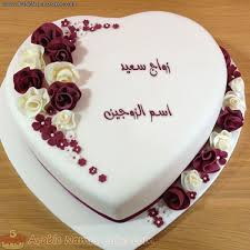 بالصور صور عيد زواج , الزواج واحتفالاته السنوية بالصور 2217 3