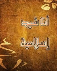 صورة اناشيد اسلاميه , اغانى اسلامية روعة