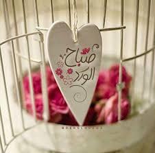 بالصور رسائل الحب والغرام , كلمات حب للعشاق 2284 8