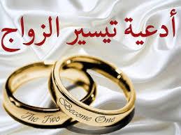 صور دعاء للزواج , ادعية تسهيل الزواج