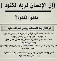 صورة معاني الكلمات العربية , الكلمات العربية ومفاهيمها