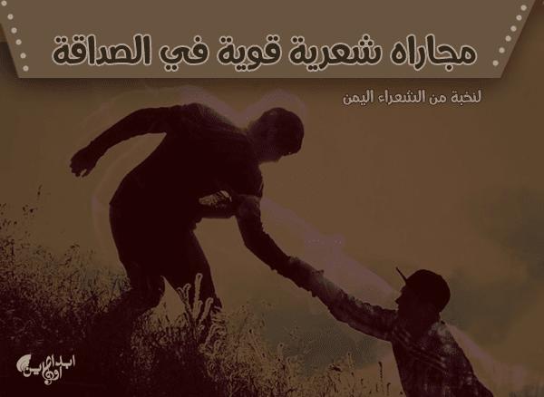 صوره شعر عن الصداقة الحقيقية قصير , ابيات من الشعر للصداقه الحقيقيه