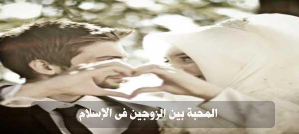 بالصور كلام حب للزوج بالصور , العشق بين الزوجين 2728 5