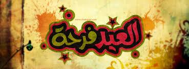 صوره اجمل صور للعيد , صور عن فرحه العيد