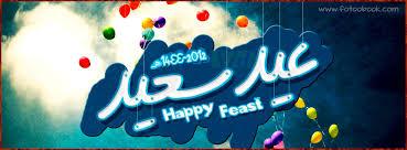 بالصور اجمل صور للعيد , صور عن فرحه العيد 2729 2