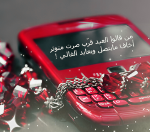 بالصور اجمل صور للعيد , صور عن فرحه العيد 2729 3