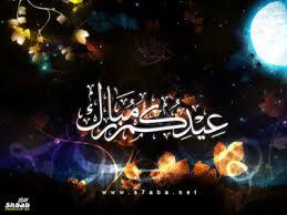 بالصور اجمل صور للعيد , صور عن فرحه العيد 2729 5