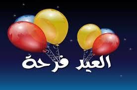 بالصور اجمل صور للعيد , صور عن فرحه العيد 2729 6