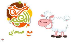 بالصور اجمل صور للعيد , صور عن فرحه العيد 2729 7