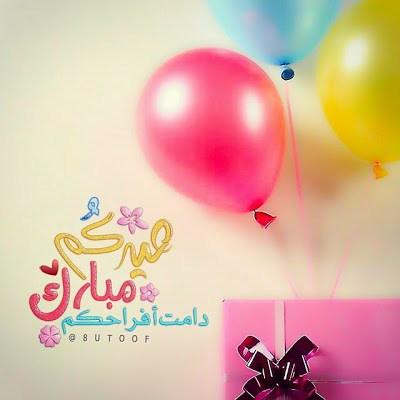 بالصور اجمل صور للعيد , صور عن فرحه العيد 2729 9