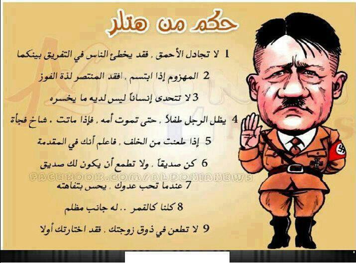 بالصور حكم ومواعظ مضحكة , امثال مصرية مضحكة 2733 1
