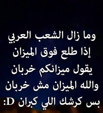 بالصور حكم ومواعظ مضحكة , امثال مصرية مضحكة 2733 8