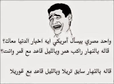 صورة حكم ومواعظ مضحكة , امثال مصرية مضحكة