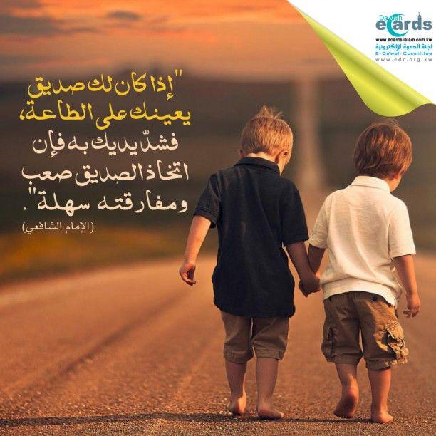 بالصور ابيات شعر عن الصداقة والاخوة , رابطة الحب والصداقة 2734 2