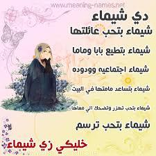 صور صور اسم شيماء , صور جميلة لاسم شيماء