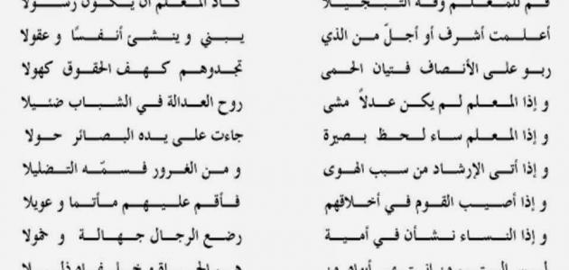 صور شعر احمد شوقي , اجمل ما قيل لاحمد شوقى