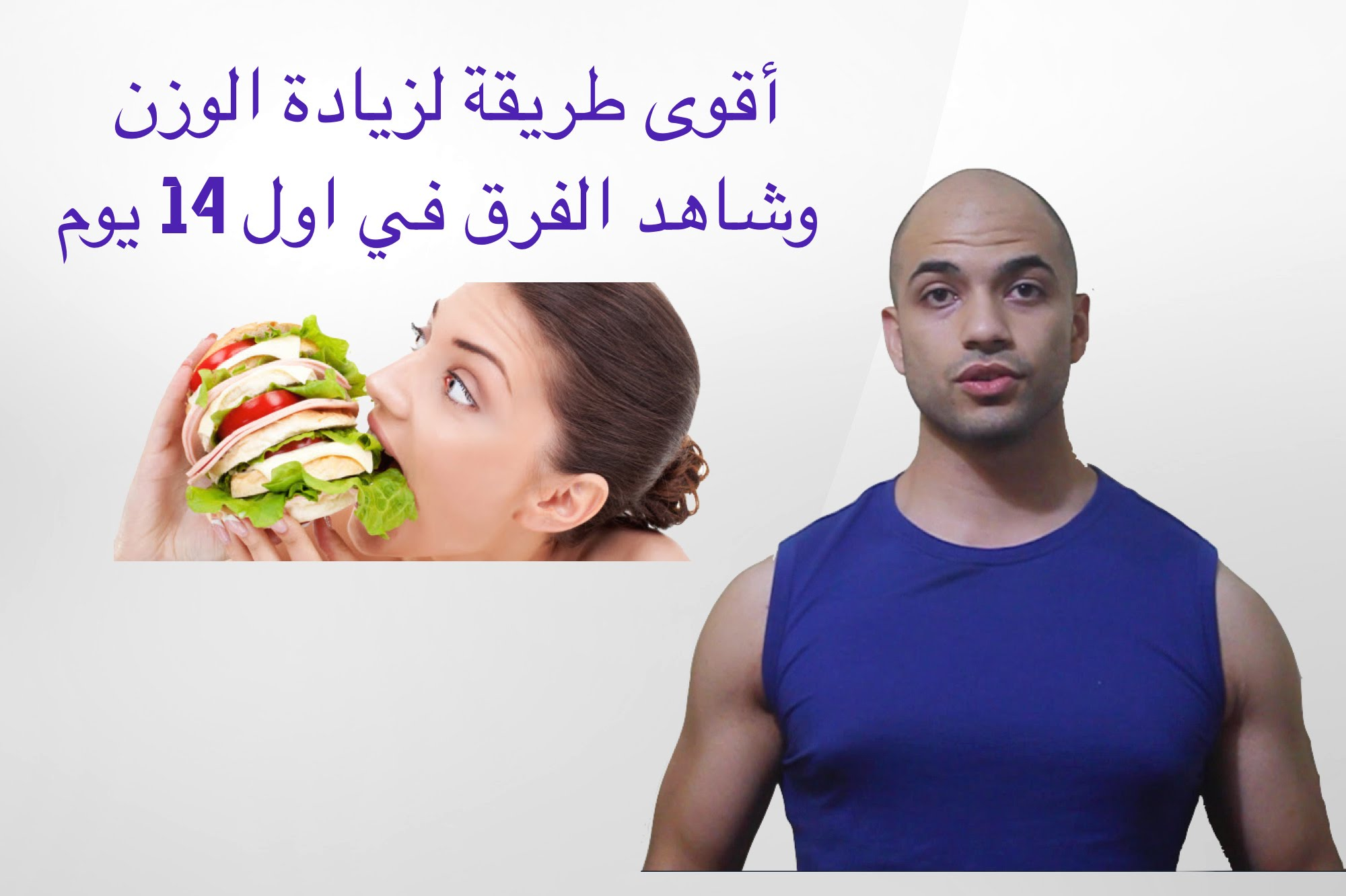 صوره كيفية زيادة الوزن , تناول سعريات حرارية