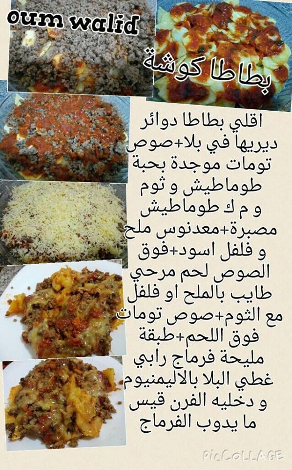 صور طبخ ام وليد في رمضان , وصفات ام وليد الرمضانية
