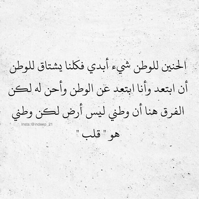 a4ee62aef3029 شعر عن الوطن  قصيدة ...