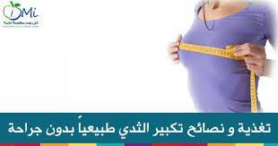صورة طرق تكبير الثدي , كيفية تكبير وتدوير الثدى
