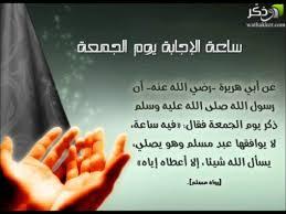 صورة ادعية يوم الجمعة بالصور , فضل دعاء الجمعه