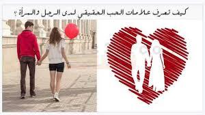 بالصور كلام جميل في الحب , اجمل معاني الحب 2997 6