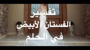 صور حلمت اني لابسه فستان ابيض وانا متزوجه , تفسير احلام الفستان الابيض