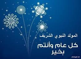 بالصور اجمل الصور عن المولد النبوي الشريف , صور احتفال مولد النبى 3140 4