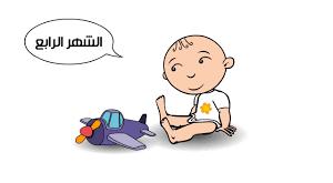 صوره مراحل نمو الطفل , مراحل اكتمال الطفوله