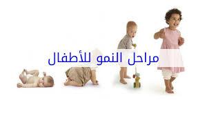 صورة مراحل نمو الطفل , مراحل اكتمال الطفوله