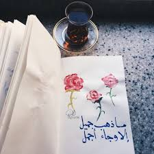 صورة احلى صباح للحبيب , اجمل صباح الخير