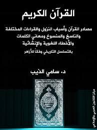 صورة كيف اقوي ايماني , من هو المسلم قوى الايمان