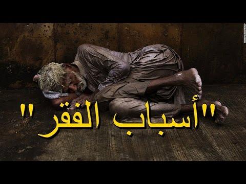 بالصور اسباب الفقر , الاسباب المؤدية للفقر 3187 1