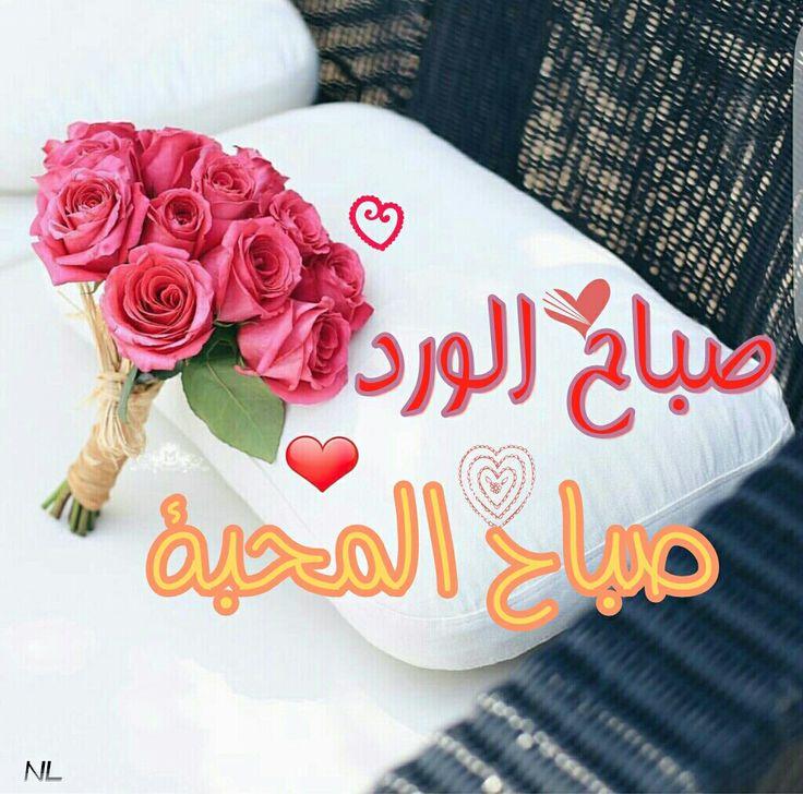 بالصور صباح البركة , صور رائعة صباح البركة 3239 2