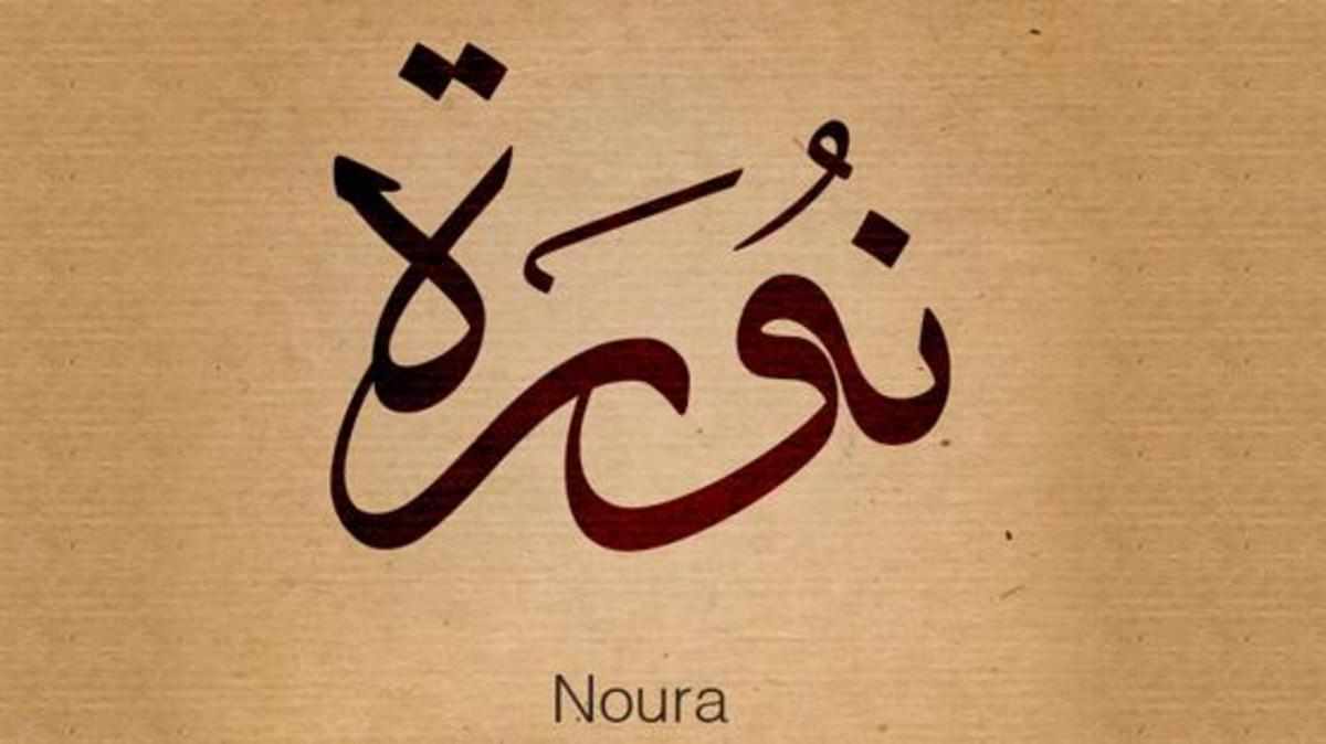 صور معنى اسم نورة , ماذا يعني اسم نورة