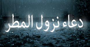 صور دعاء نزول المطر , اجمل ادعية الغيث