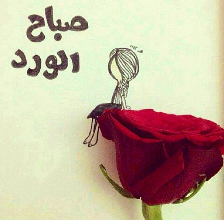 بالصور صباح الورد حبيبتي , اجمل الصور لصباح الخير والورد 3327 5