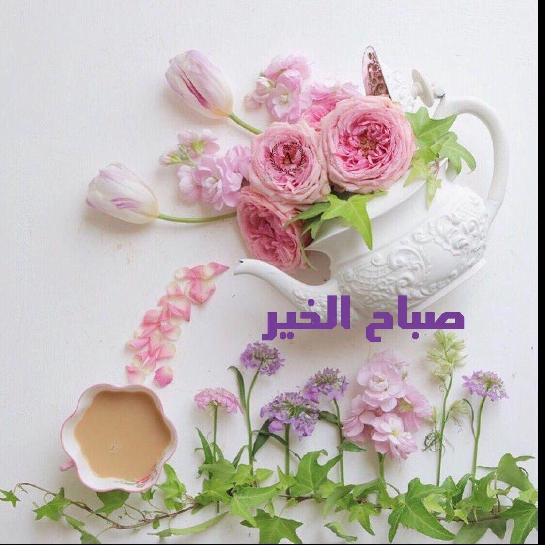 صورة اجمل صور صباح الخير , احلى صور صباح الخير