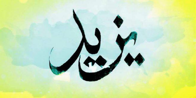 صور معنى اسم يزيد , يزيد يزيدك جمالا