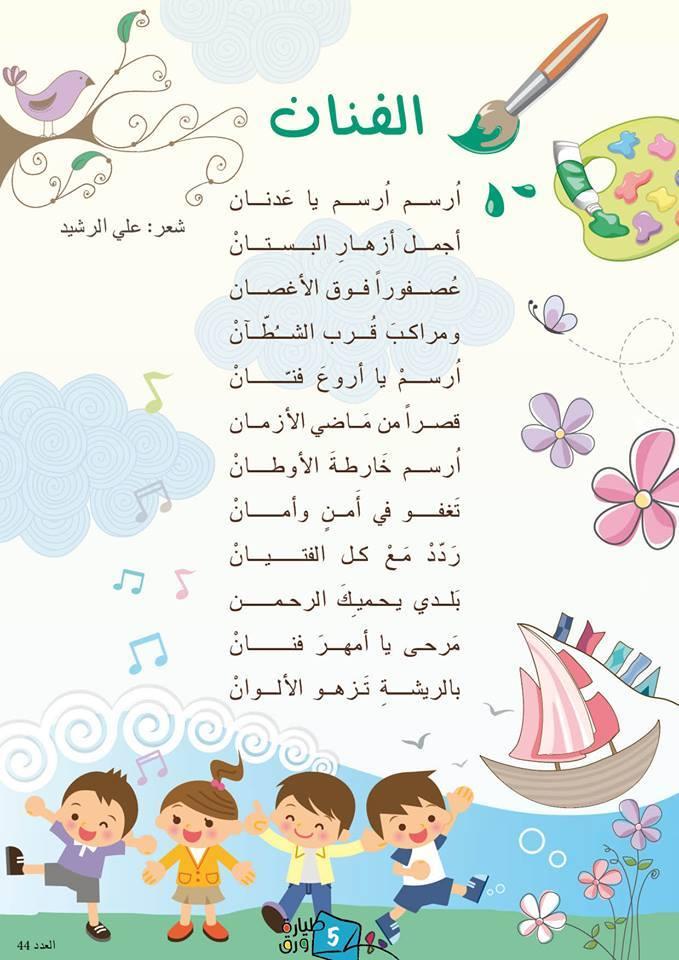 قصيدة عن الوطن الاردن للاطفال Shaer Blog