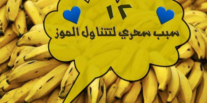 صور ماهي فوائد الموز , تخلص من السموم اكل الموز