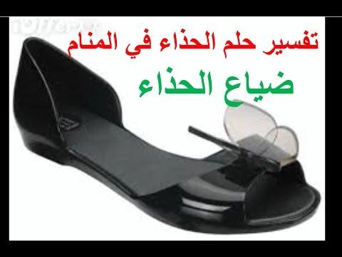 بالصور الحذاء في المنام للمتزوجة , تفسير رؤية الحذاء للمراة المتزوجة 3710 1