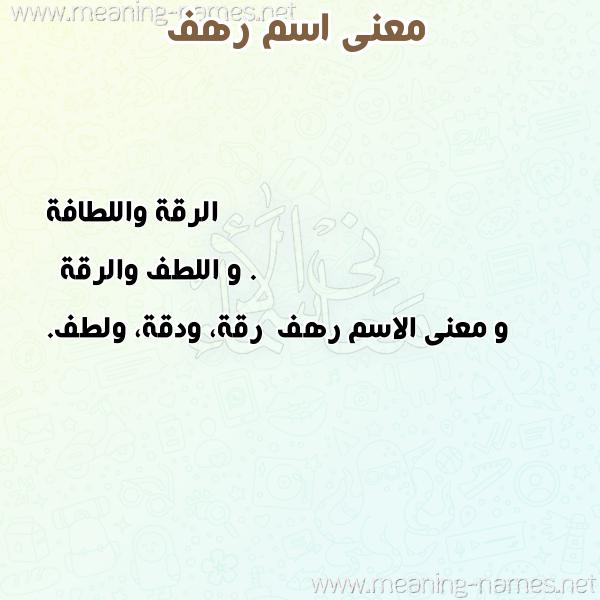 بالصور معنى اسم رهف , معنى رهف في اللغة العربية 3753 1