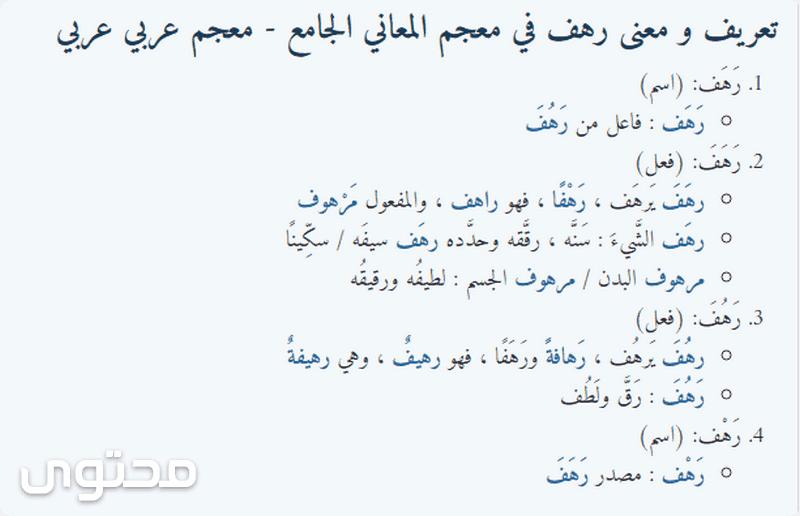 بالصور معنى اسم رهف , معنى رهف في اللغة العربية 3753 2