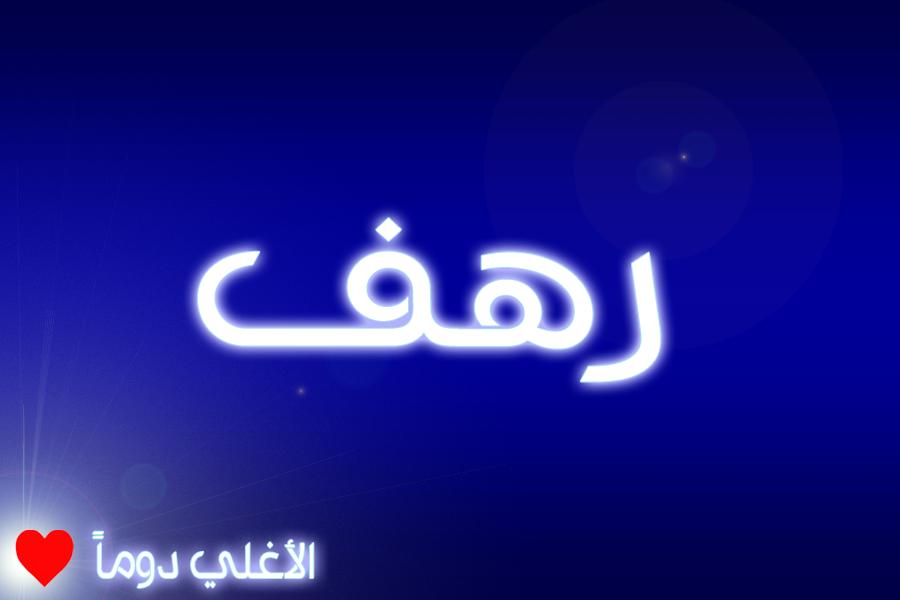 بالصور معنى اسم رهف , معنى رهف في اللغة العربية 3753 3
