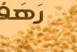 بالصور معنى اسم رهف , معنى رهف في اللغة العربية 3753 4 110x75