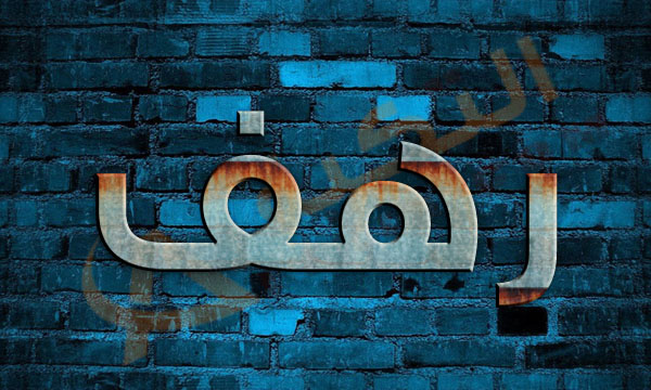 بالصور معنى اسم رهف , معنى رهف في اللغة العربية 3753 4