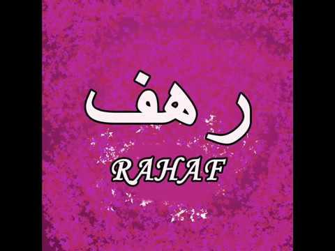 بالصور معنى اسم رهف , معنى رهف في اللغة العربية 3753 5