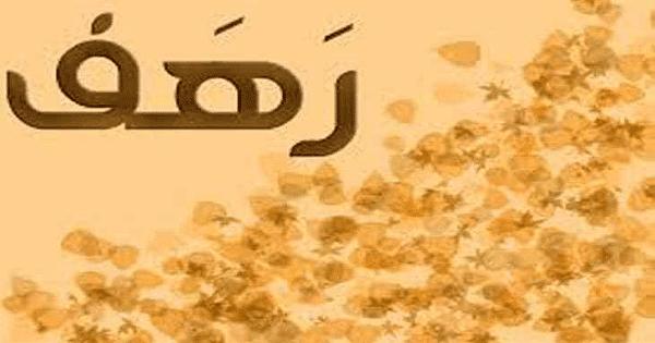صور معنى اسم رهف , معنى رهف في اللغة العربية